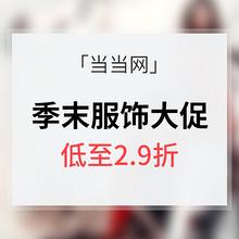 促销活动# 当当网 季末服饰专场大促 低至2.9折/满200-30券