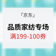优惠券# 京东 品质家纺专场 满99-50券/满199-100券