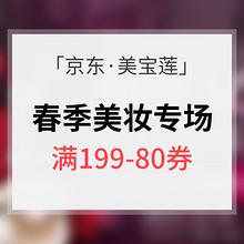 优惠券# 京东 美宝莲美妆专场大促 满199-82券/满159-50券