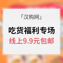 促销活动# 汉购网 吃货福利专场 9.9元包邮