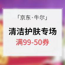 优惠券# 京东 牛尔旗舰店专场 满99-50券
