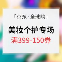 春雷女神季# 京东全球购 大牌美妆护肤专场 满399-150