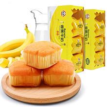 营养美味# 森友 香蕉牛奶蛋糕 300g 9.9元包邮(19.9-10券)