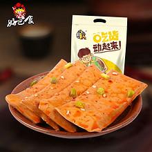 前10分钟# 好巴食 手磨Q豆干 500g 23日8点 折12.5元(23.9,第2件1元)
