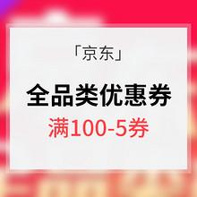 优惠券# 京东 全品类优惠券 满100-5券/满200-10券/满300-15券