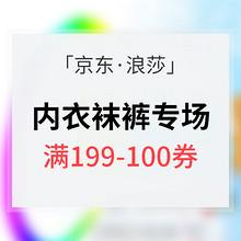 优惠券# 京东 浪莎旗舰店专场 满199-100券
