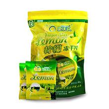 片片完整# 河柠 柠檬冻干片 24片 8.8元包邮(23.8-15券)