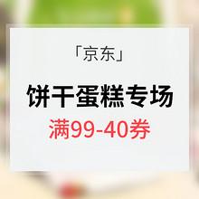 优惠券# 京东超市 春日味蕾零食专题 满99-40/满199-100