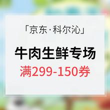 优惠券# 京东 科尔沁生鲜专场大促 满299-150券