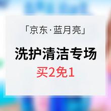 促销活动# 京东 蓝月亮洗护清洁专场 买2免1/3件5折