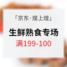 促销活动# 京东 煌上煌生鲜熟食专场 满199-100
