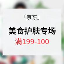 美食美色# 京东  良品铺子欧诗漫联合专场 满199-100