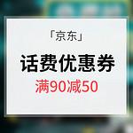 0点开抢# 京东 免费抢话费券 满90-50券/满45-2券