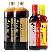 前3分钟# 千禾 御藏本酿酱油 1L*2瓶+送赠品500ml*2瓶 29.8元包邮(39.8-10)