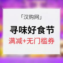 促销活动# 汉购网 寻味好食节 满减+无门槛券