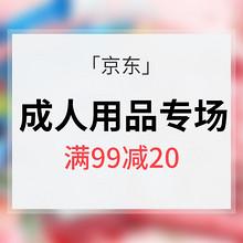 优惠券# 京东 成人用品专场 满99-20券/满199-50券