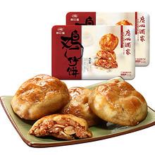 前10分钟半价# 广州酒家 广东特产鸡仔饼 454g*2盒 29.9元(59.8-29.9)