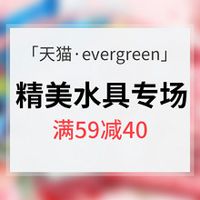 优惠券# 天猫 evergreen水具专场 满59-40券/低至9.9元