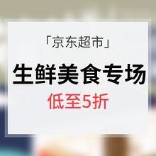 周五大放价# 京东超市 生鲜美食专场 低至5折/爆款秒杀