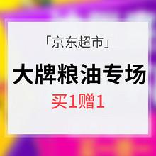 促销活动# 京东超市 大牌粮油专场 买1赠1/限时秒杀