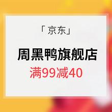 优惠券# 京东 周黑鸭官方旗舰店 满99-40