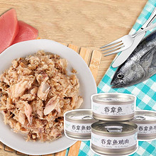 营养美味# 怡亲 吞拿鱼猫咪罐头 10罐 26元包邮(56-30券)