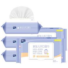 全家适用# 德佑 婴儿手口专用湿巾 80片*5 26.8元包邮(29.8-3券)