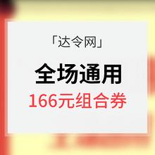 优惠券# 达令海外购 全场通用 166元优惠券