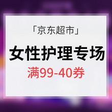 优惠券# 京东超市 女性护理专场 满99-40券