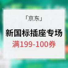 春季换新# 京东 新国标插座专场 满199-100券