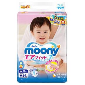 Moony尤妮佳 婴儿纸尿裤 M64 81.2元(71.9+9.3)
