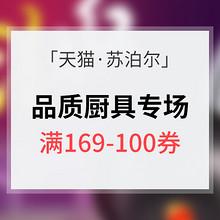 优惠券# 天猫 苏泊尔厨具专场 满169-100券