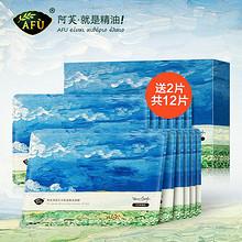 前5分钟# 阿芙 梵高补水面膜 12片*2盒 99元包邮(198,买1送1)