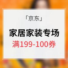 优惠券# 京东 家居家装专场 满199-100券