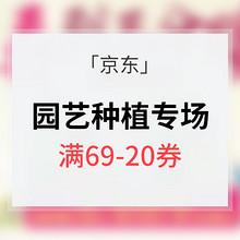 春到三分暖# 京东 园艺种植专场 满69-20券/满99-30/满199-80