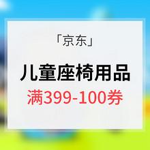 宝驾护航# 京东 儿童座椅用具专场 满199-50/满399-100