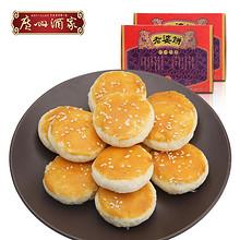 前10分钟半价# 广州酒家 广式老婆饼 300g*2盒 19.9元包邮(39.8-19.9)