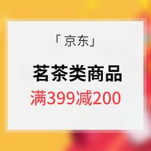 优惠券# 京东 茗茶类商品 满399-200/满199-100