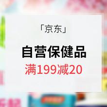 优惠券# 京东 自营保健品专场 满199-20