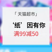 """优惠券# 天猫超市 """"纸""""因有你 满99-50券"""