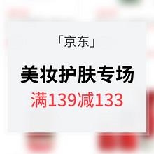 优惠券# 京东 美妆护肤专场 满139-133券
