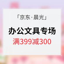 优惠券# 京东 晨光文具专场  满减+用券/最高可享399-300