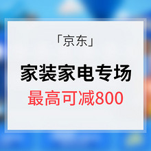 促销活动# 京东 家电家装专场 买1送1/最高减800
