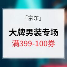 活动预告# 京东 男装超级品类日 2件8折/满399-100券