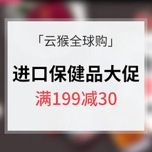 促销活动# 云猴全球购 进口保健品大促 好价直降/满199-30