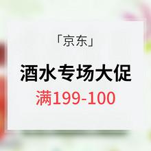 促销活动# 京东酒水专场大促 满199-100/买1送1