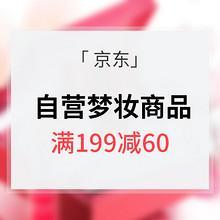 优惠券# 京东 自营梦妆品牌商品 满199-60/满399-120