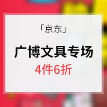 促销活动# 京东 广博文具专场 4件6折