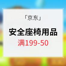 优惠券# 京东 儿童座椅用具专场 满199-50/满399-100