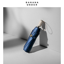 BananaUmbrella 双层折叠晴雨伞 159元(279-120券)